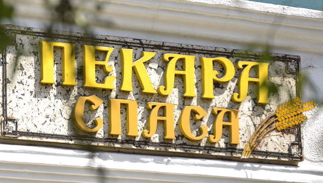 pekara_spasa